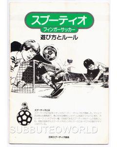 1986 MEGA RARE 20 PAGE JAPANESE SUBBUTEO HANDBOOK.